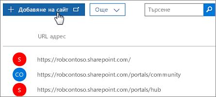 Създаване на колекция от сайтове в центъра за администриране на Office 365
