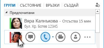 """Екранна снимка на менюто """"Бърз Lync"""" с осветена икона на телефон"""