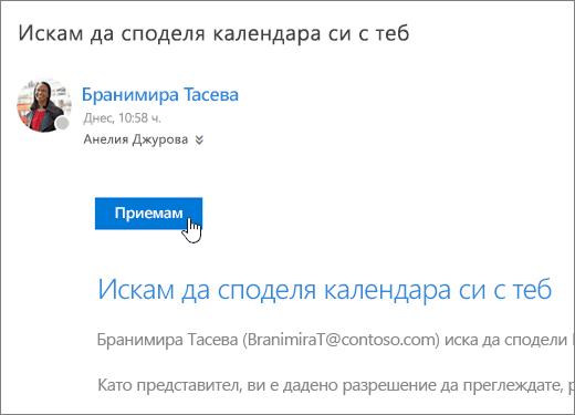 Екранна снимка на покана за споделен календар.