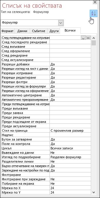 Екранна снимка на лист със свойства на Access, сортиран по азбучен ред