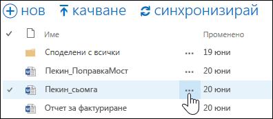 """Изберете иконата на многоточие """"Още"""" до името на документ в OneDrive за бизнеса, за да отворите картата за посочване на документа."""