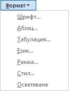 """В диалоговия прозорец """"Търсене и заместване"""" изберете """"Форматиране"""" и след това опция в падащия списък."""