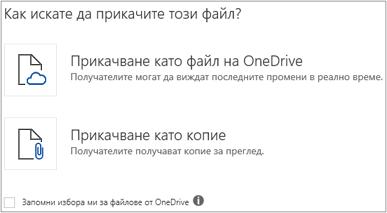 Можете да прикачите файл в OneDrive или копие на файла към вашето имейл съобщение