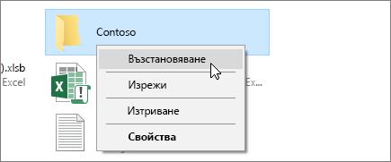 """Екранна снимка, показваща опцията """"Възстановяване"""" в кошчето на Windows."""