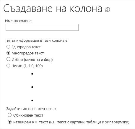 Създаването на колона с разширен RTF текст