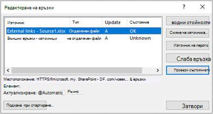 Диалогов прозорец за редактиране на връзки на Excel от данни > заявки & връзки > редактиране на връзки