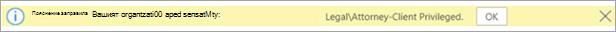 Екранна снимка на съвет за правила за автоматично приложен етикет за чувствителност