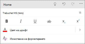 """Менюто """"Шрифт"""" в PowerPoint за телефони с Windows."""