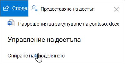"""Екранна снимка на връзката за спиране на споделянето в екрана """"управление на достъпа"""" в изгледа """"споделено от мен"""" в OneDrive за бизнеса"""
