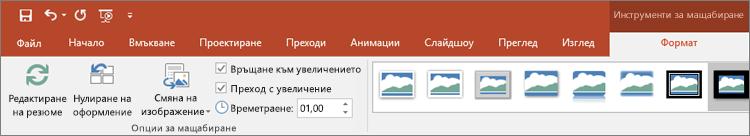 Показва инструменти за мащабиране в раздела формат на лентата в PowerPoint.