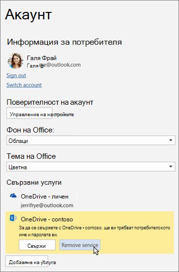 """Екранът на акаунта в приложенията на Office, Осветяващ опцията """"премахване на услугата"""" под """"свързани услуги"""""""