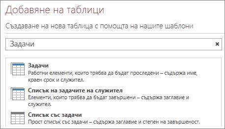 Полето за търсене на шаблони за таблици в приветстващия екран на Access.