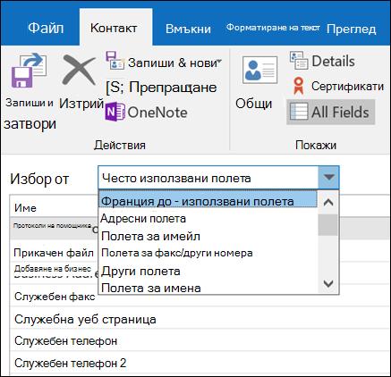 Изберете всички полета, за да въведете информацията във формат на таблица.