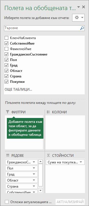 """Област """"Филтри"""" в екрана за полета на обобщена таблица"""