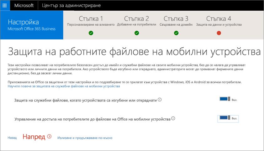 Екранна снимка на защитата на служебни файлове на мобилните ви устройства