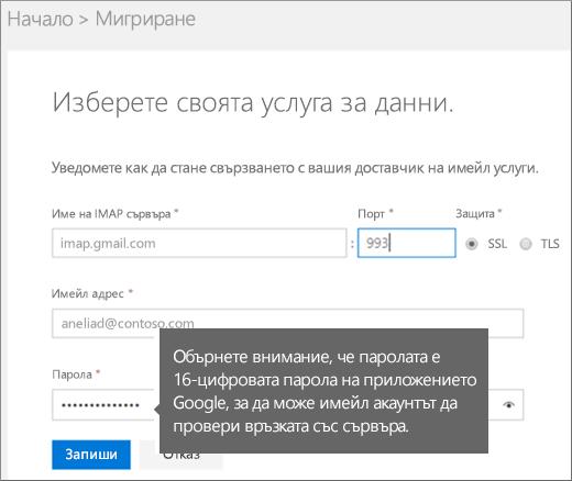 Попълнете информацията за IMAP сървъра и за акаунта за свързване