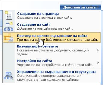 В менюто действия на сайта с изглед на цялото съдържание на сайта осветена
