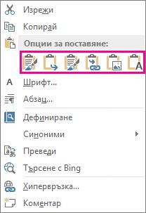 Група бутони с пет опции за поставяне на диаграми на Excel в Word