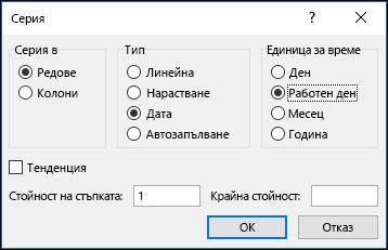 Запълване на Excel > Опции на серията