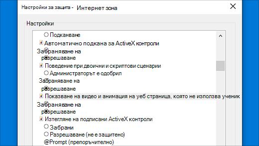 Настройки на защитата: ActiveX контроли в InternetExplorer