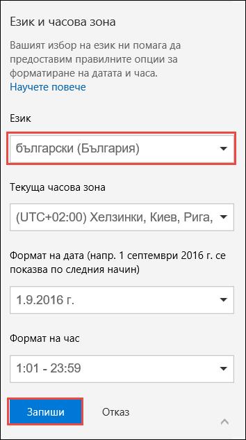 Екранна снимка, показваща настройките за езикови предпочитания