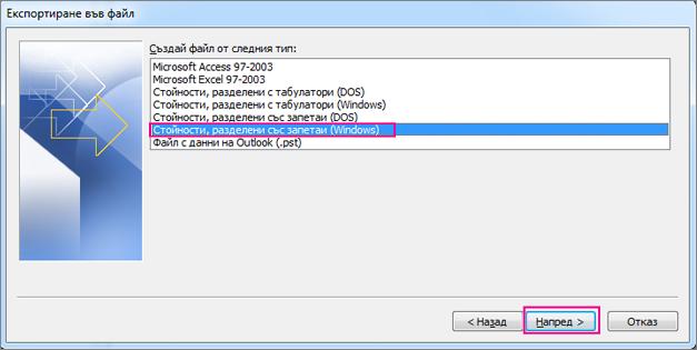 Изберете да експортирате .csv файл (Windows)