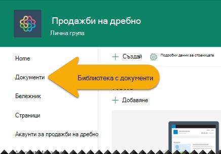 В навигацията отляво изберете документи, за да отворите библиотеката с документи.