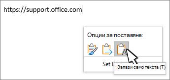 Поставяне на падащия списък с курсора, който се движи върху текст