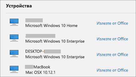 Показва Windows и Mac устройства и връзката за излизане от Office от акаунт на Microsoft.com
