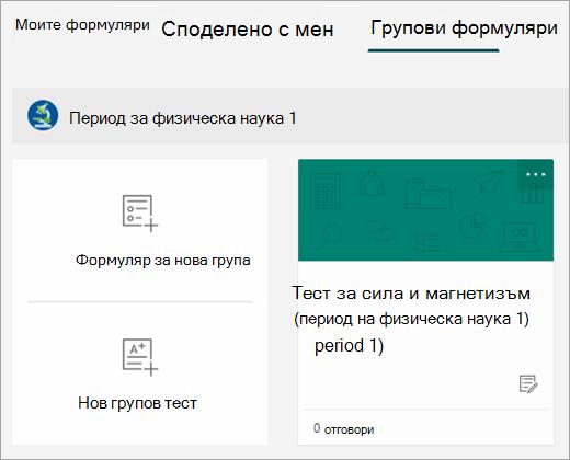 Копие на формуляр в раздела за групиране на формуляри