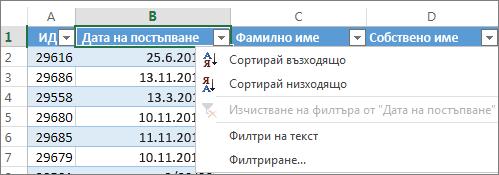 Сортиране на колона на таблица