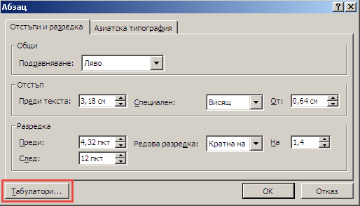 """Диалоговият прозорец """"Абзац"""""""