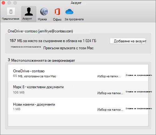 Екранна снимка на раздела акаунт на клиент за синхронизиране на OneDrive за Mac