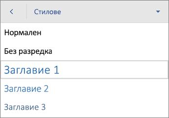 """Команда """"Стилове"""", с избрано """"Заглавие 1"""""""