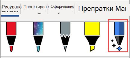 Показва инструменти за рисуване