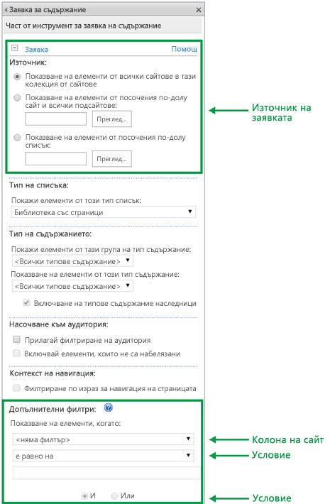Конфигуриране на заявка в УЧЗС