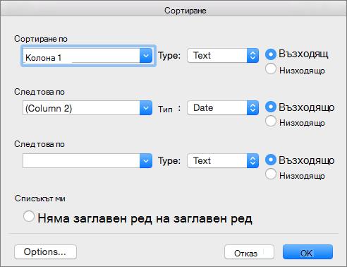 Показва опциите, които можете да задавате в диалоговия прозорец сортиране.