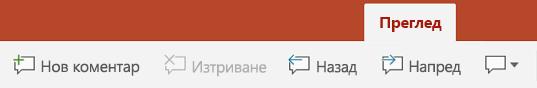 """Раздела """"Преглед"""" на лентата в PowerPoint на таблети с Android има бутони за използване на коментари."""