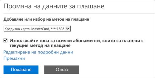 Екранът за подробни данни за промяна на плащането, когато за един абонамент е платено с кредитна карта или банкова сметка.