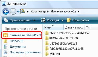 Връзката за сайтове на SharePoint в диалоговия прозорец ''Записване като''