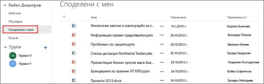 """Документи, които хората са споделили специално с вас и които са посочени в изгледа """"Споделено с мен"""" в OneDrive за бизнеса."""