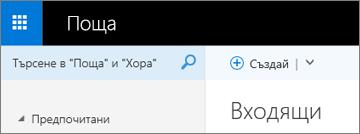 Как изглежда лентата в Outlook Web App