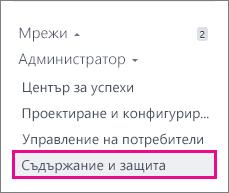 """Екранна снимка на менюто за администриране на Yammer – """"Мигриране на мрежа"""" е в """"Съдържание и защита"""""""