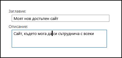Диалогов прозорец за заглавие на нов сайт на SharePoint Online