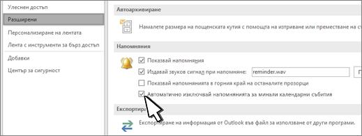 """Разделът """"Разширени"""" в диалоговия прозорец """"Опции"""" с показана секция """"Напомняния"""""""