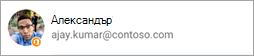 Екранна снимка, показваща иконата на Office на аватар