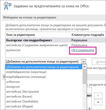 Не е разрешен езика за редактиране