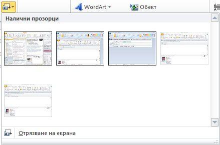 командата ''вмъкване на снимка на екрана''