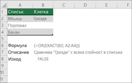 Пример, използващ или ТОЧНИ функции за сравняване на една стойност със списък със стойности