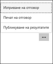 Изтриване, отпечатвате и публикувате резултати опции във формуляри на Microsoft